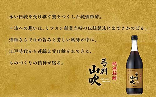 ミツカン『純酒粕酢三ツ判山吹』