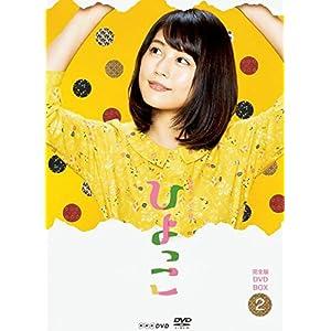 """連続テレビ小説 ひよっこ 完全版 ブルーレイ BOX2 [Blu-ray]"""""""