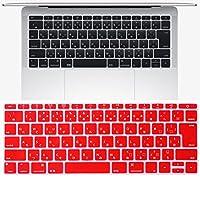 MacBook Pro 13インチ 2016 Touch Bar非搭載モデルA1708 キーボードカバー【MaxKu】 キーボード防塵カバー 日本語 JIS配列 キースキン 多色選択可能 (レッド)