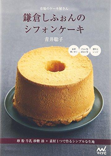 市場のケーキ屋さん 鎌倉しふぉんのシフォンケーキ ~卵 粉 牛乳 砂糖 油+素材1つで作るシンプルな生地~