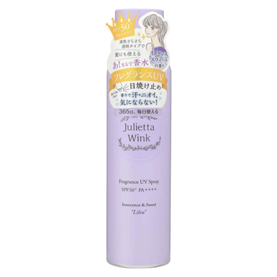 実行可能不健康スキニージュリエッタウィンク フレグランス UVスプレー[リル]100g イノセンススウィートの香り(紫)