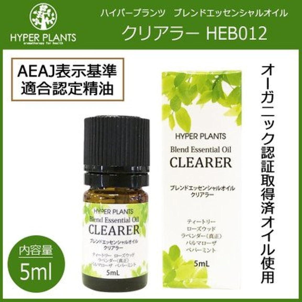 批判的容量不合格毎日の生活にアロマの香りを HYPER PLANTS ハイパープランツ ブレンドエッセンシャルオイル クリアラー 5ml HEB012