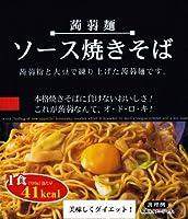 こんにゃく焼きそば【6食】セット ダイエット ダイエット食品 こんにゃく麺