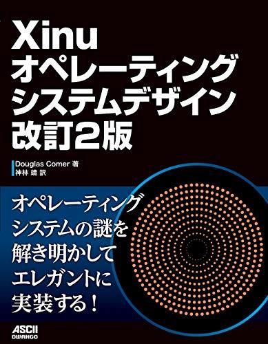 Xinuオペレーティングシステムデザイン 改訂2版 (アスキードワンゴ)