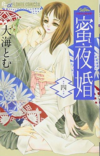 蜜夜婚~付喪神の嫁御寮~ (4) (フラワーコミックスアルファ)