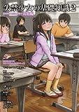 失禁少女の基礎知識2 (SANWA MOOK ライト マニアック テキストシリーズ 5)