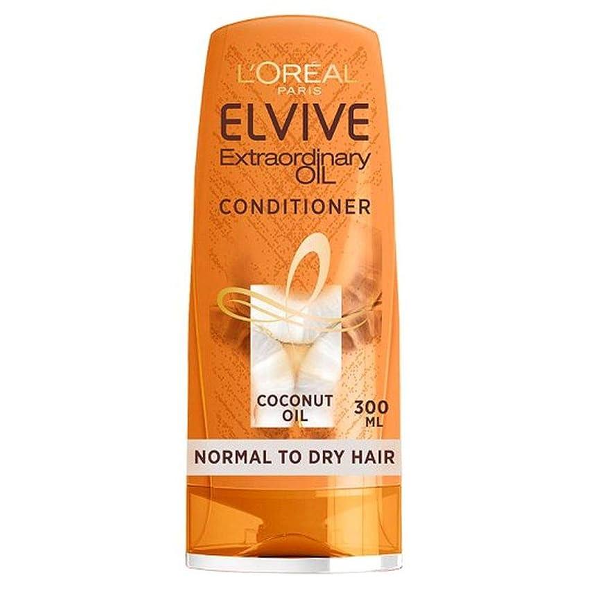 矛盾するほのかトレイ[Elvive] ロレアルElvive臨時ココナッツオイルコンディショナー300ミリリットル - L'oreal Elvive Extraordinary Coconut Oil Conditioner 300Ml [並行輸入品]