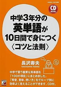 CD BOOK 中学3年分の英単語が10日間で身につくコツと法則 (アスカカルチャー)