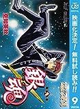 銀魂 モノクロ版【期間限定無料】 9 (ジャンプコミックスDIGITAL)