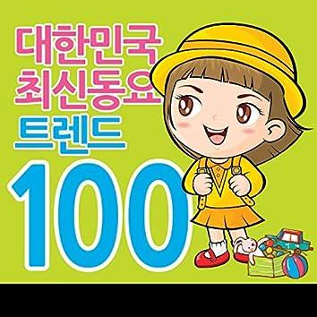 대한민국 최신동요 트렌드 100