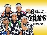 #507 ドリフの国語・算数・理科・社会