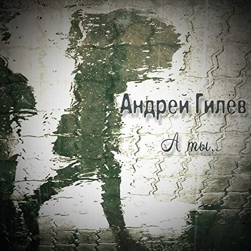 Андрей Гилёв