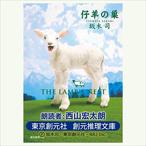 『仔羊の巣』のカバーアート