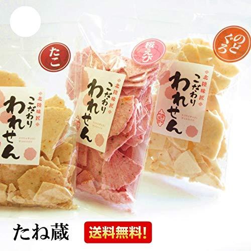 訳あり たこせんべい(1袋) 白えびせんべい(1袋) 桜えびせんべい(1袋) せんべい おせんべい 煎餅 お煎餅