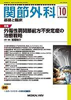 関節外科 -基礎と臨床 2020年10月号 特集:外傷性肩関節前方不安定症の治療戦略