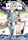 魔女先輩日報【分冊版】 2【期間限定 無料お試し版】 (プリンセス・コミックス)