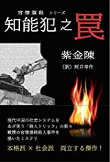 紫金陳『知能犯之罠』の壮大な完全犯罪を見よ!