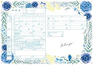 【令和対応】役所に提出できるデザイン婚姻届 Something Blue