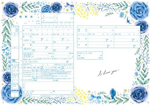 【令和対応】役所に提出できるデザイン婚姻届SomethingBlue