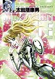 MOONLIGHT MILE 23 (ビッグコミックス)