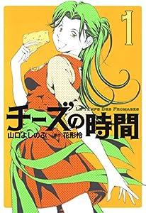 チーズの時間 1巻 (芳文社コミックス)
