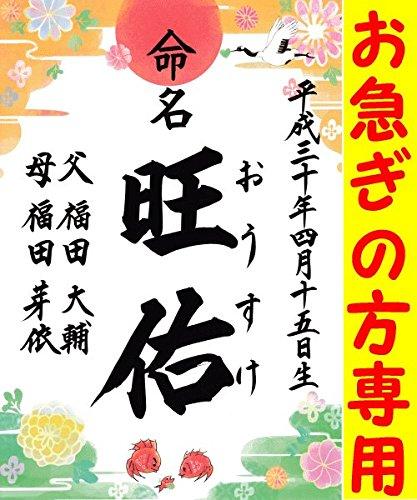 ラミネート命名書 9.鶴と鯛(グリーン)【お急ぎの方専用】他デザイン多数!(※詳しくは画像をタップ)【命名...