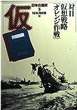 日本の選択〈5〉対日仮想戦略「オレンジ作戦」 (角川文庫)