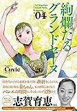 絢爛たるグランドセーヌ 4 (チャンピオンREDコミックス)