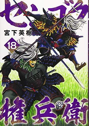 センゴク権兵衛(18) (ヤンマガKCスペシャル)
