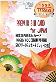 Softbank PREPAID SIM CARD for JAPAN 10GB 4G対応 最大180日利用可能