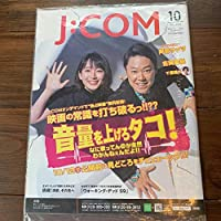 J:COM ジェイコムマガジン 2018年10月号 Riho Yoshioka