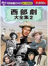 西部劇 大全集 2 DVD10枚組 BCP-008