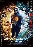 オーバー・スピード 時空を超えた目撃者[DVD]