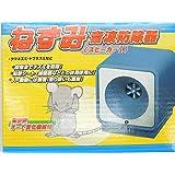 コンパル ねずみ音波防除器 スピーカー1