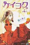 ケイコク。 4―世界を壊す恋 (プリンセスコミックス)