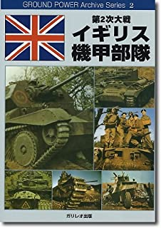 第2次大戦イギリス機甲部隊 (Ground power archive series)