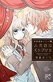 初恋童話シリーズ 1 人魚姫にくちづけを (プリンセス・コミックス)の画像