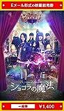 『ショコラの魔法』2021年6月18日(金)公開、映画前売券(一般券)(ムビチケEメール送付タイプ) image