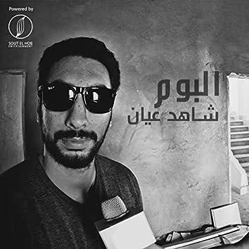 Shahed 3yan