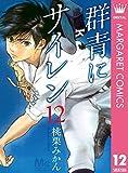 群青にサイレン 12 (マーガレットコミックスDIGITAL)