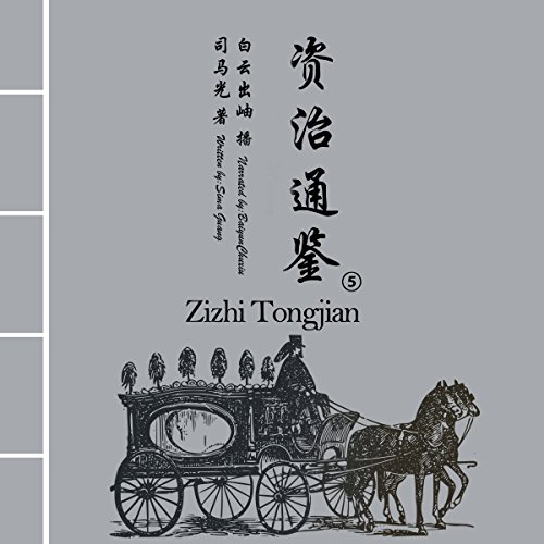 资治通鉴 5 - 資治通鑑 5 [Zizhi Tongjian 5] audiobook cover art