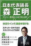 サッカー選手から地方政治家へ 日本代表議長 森正明 - すぎさき ともかず
