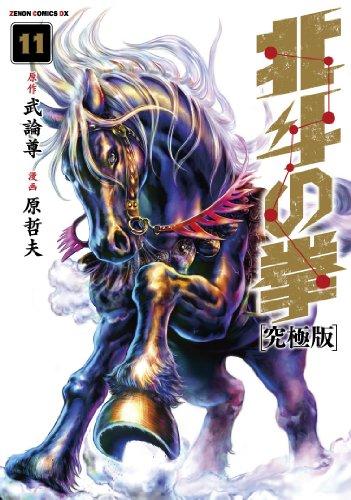 北斗の拳【究極版】 11 (ゼノンコミックスDX)