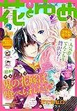 【電子版】花とゆめ 8号(2021年)