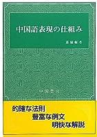 中国語表現の仕組み