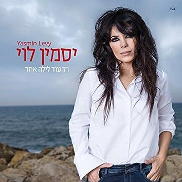 Rak Od Layla Echad