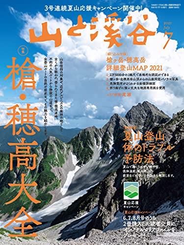 山と溪谷 2021年 7月号[雑誌]