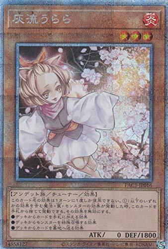 遊戯王 PAC1-JP016 灰流うらら (日本語版 プリズマティックシークレットレア) PRISMATIC ART COLLECTION