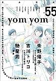 yom yom vol.55(2019年4月号)[雑誌]