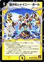デュエルマスターズ 【 超次元シャイニー・ホール 】 DMC68-019-C 《エンジェル&デーモン》